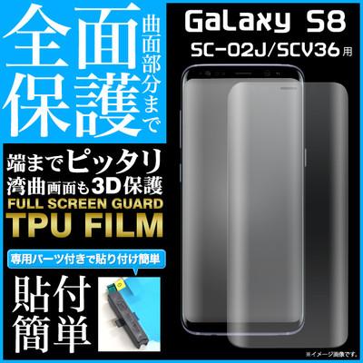 <液晶保護フィルム>曲面部分まで全面保護!Galaxy S8 SC-02J/SCV36用液晶全面保護TPUフィルム