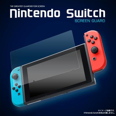 <液晶保護シール>Nintendo Switch用液晶保護シール