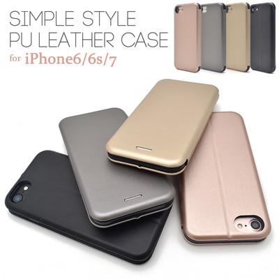 <スマホケース>iPhone8・iPhone7/6s/6用シンプルスタイルPUレザー手帳型ケース