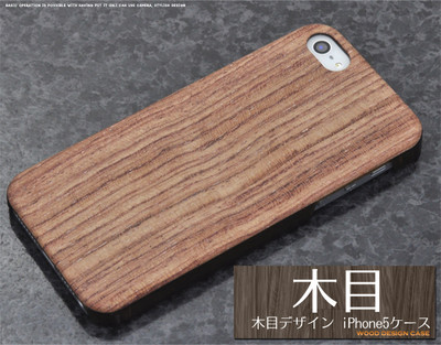 <スマホケース>落ち着く木目模様 iPhone SE/5s/5専用木目デザインケース