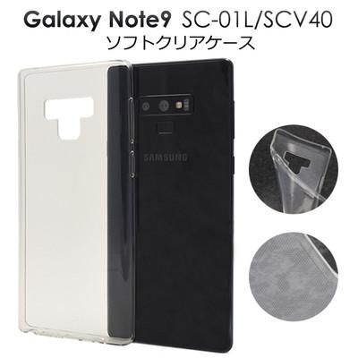 <スマホ用素材アイテム>Galaxy Note9 SC-01L/SCV40用マイクロドット ソフトクリアケース