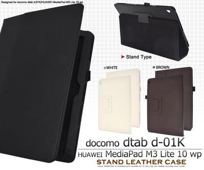 <タブレット用品>docomo dtab d-01K/HUAWEI MediaPad M3 Lite 10 wp用 レザーデザインケース