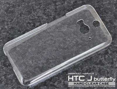 <スマホ用素材アイテム>HTC J butterfly HTL23(バタフライ)用ハードクリアケース