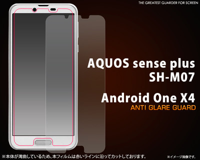 <液晶保護シール>★AQUOS sense plus SH-M07/Android One X4用反射防止液晶保護シール