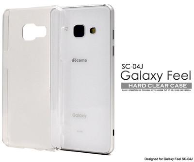 <スマホ用素材アイテム>Galaxy Feel SC-04J用ハードクリアケース