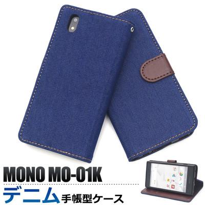 <スマホケース>MONO MO-01K用デニムデザイン手帳型ケース