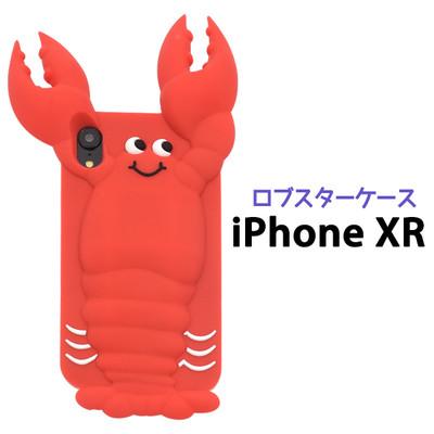<おもしろケースシリーズ!>はさみが大迫力!iPhone XR用 ロブスターケース