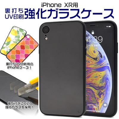 【スマホ用素材アイテム】ガラス裏面に印刷 iPhone XR用裏打ちUV印刷強化ガラスケース