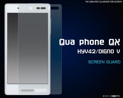 <液晶保護シール>Qua phone QX KYV42/DIGNO V用液晶保護シール