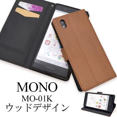<スマホケース>MONO MO-01K用ウッドデザイン手帳型ケース