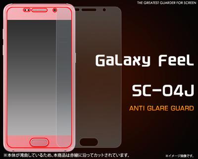 <液晶保護シール>Galaxy Feel SC-04J用反射防止液晶保護シール