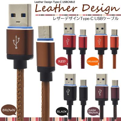 高級感溢れるレザーデザイン Type-C充電ケーブル 1m<バルク品>