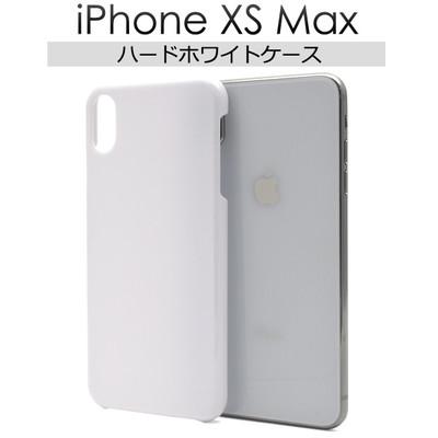 <スマホケース>iPhone XS Max用ハードホワイトケース