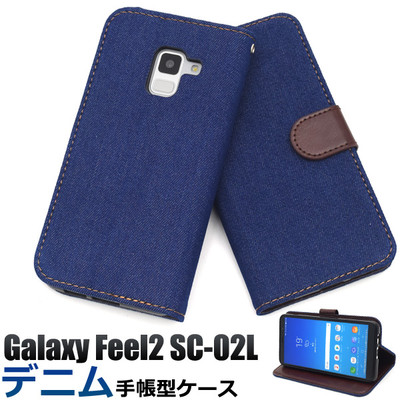 <スマホケース>Galaxy Feel2 SC-02L用デニムデザイン手帳型ケース