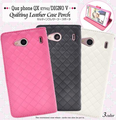 <スマホケース>Qua phone QX KYV42/DIGNO V用キルティングレザーケースポーチ